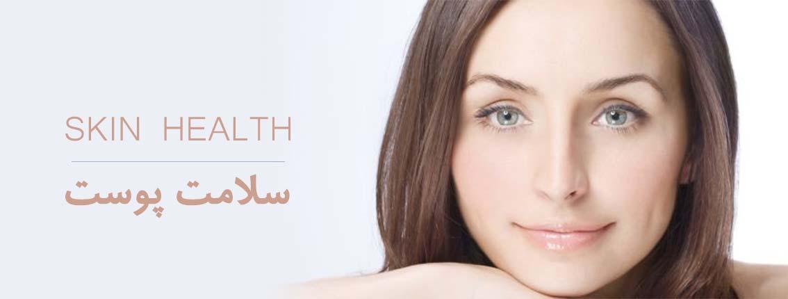 سلامت و نرمی پوست