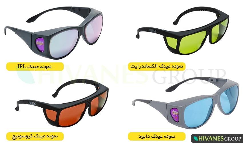 انواع عینک لیزر