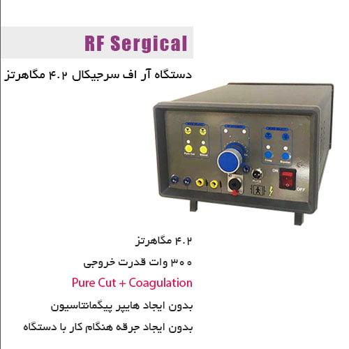 دستگاه آر اف جراحی