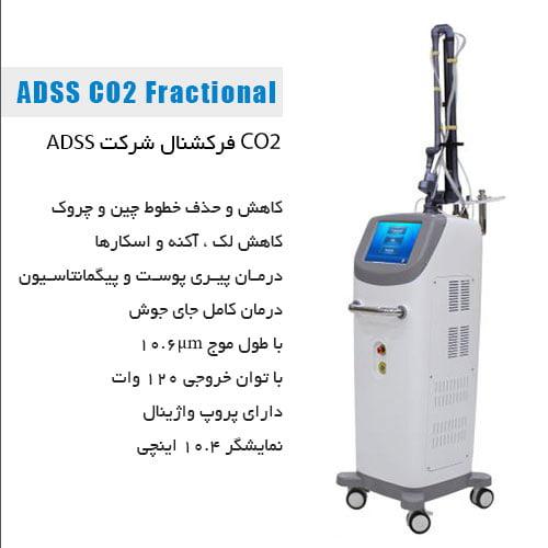 دستگاه CO2 فرکشنال