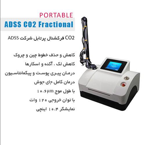 قیمت دستگاه CO2 فرکشنال