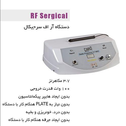 دستگاه آر اف سرجیکال