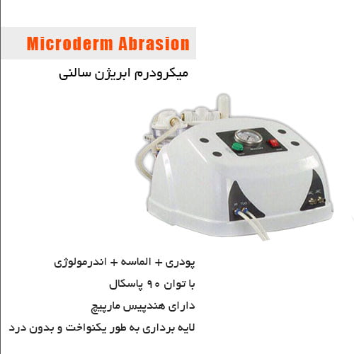 قیمت میکرودرم ابریژن
